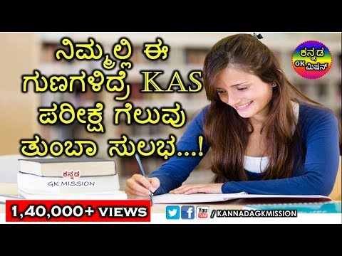If you have these qualities KAS is easy to win! ಈ ಗುಣಗಳಿದ್ರೆ KAS ಪರೀಕ್ಷೆ ಗೆಲುವು ತುಂಬಾ ಸುಲಭ!