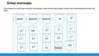 химия 8 сынып есептер жауабы