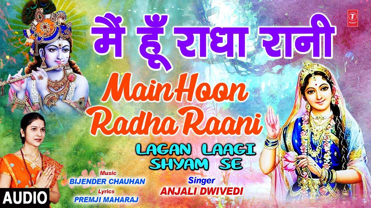 Main Hoon Radha Raani,ANJALI DWIVEDI,Krishna Bhajan,Lagan Laagi Shyam Se,Full Audio