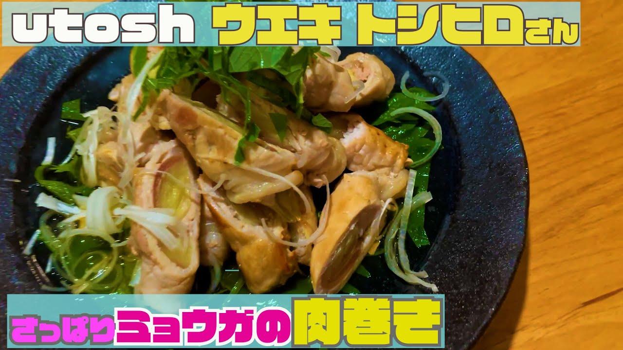 【植木俊裕さん(utosh)料理レシピ】「さっぱりミョウガの肉巻き」を作ってみた。【Instaglamで人気の料理研究家】