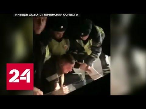 Тюменские инспекторы, заподозренные в избиении супружеской пары, превысили полномочия - Россия 24