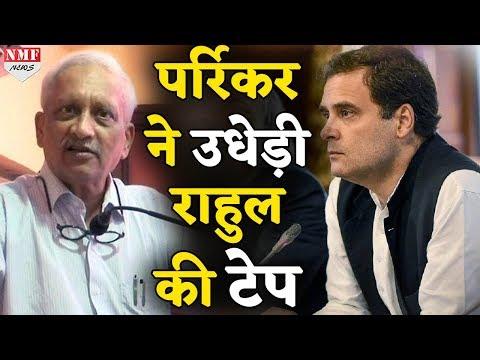 Congress की Audio Clip पर Manohar Parrikar का पलटवार, कभी नहीं हुई ऐसी बातचीत