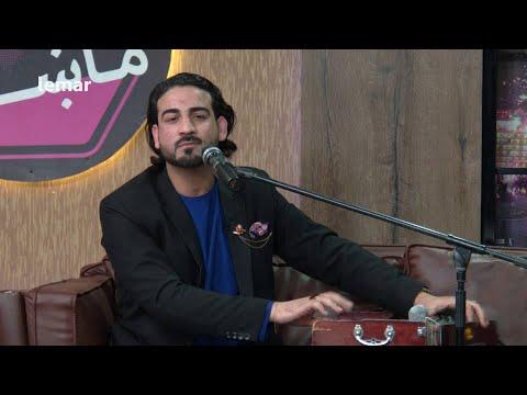 لمرماښام - یو سل او اشپږ ویشت برخه / Lemar Makham - Season 3 - Episode 126