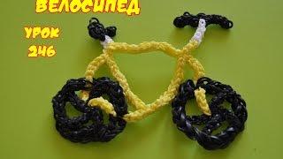 ❤Велосипед Фигурки из резинок❤Как плести велосипед из резинок в видеоуроке №244