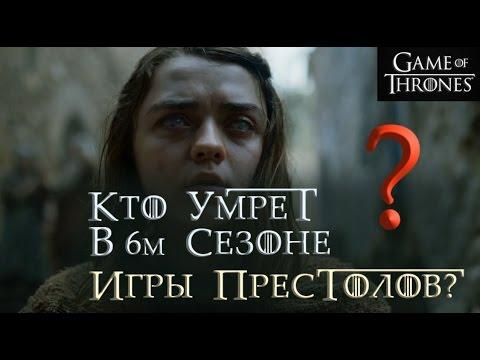 Кто умрет в 6м сезоне Игры престолов? СПОЙЛЕРЫ!