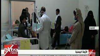 الآن | منظمة الصحة العالمية: سرعة انتشار مرض الكوليرا في اليمن غير مسبوقة