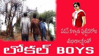 Video Local Boys Telugu Full Movie | Suspense Thriller | EJI Creations download MP3, 3GP, MP4, WEBM, AVI, FLV September 2017