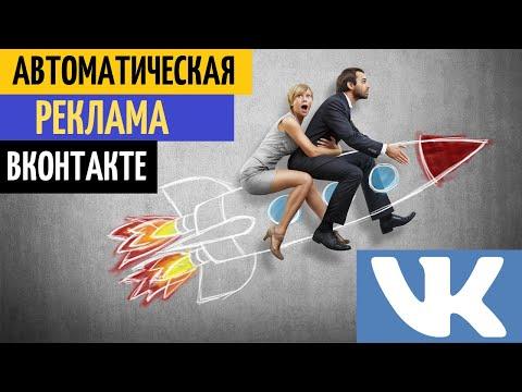 Автоматическая реклама Вконтакте для Вашего заработка в Интернете