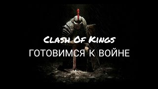 Clash of kings секреты ( ГОТОВИМСЯ К ВОЙНЕ ПО СТАНДАРТУ !!!)