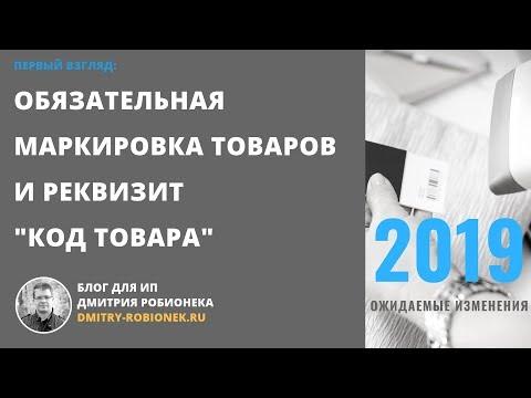 Обязательная маркировка товаров в 2019 году и новый реквизит чека