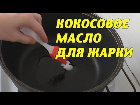 Кокосовое масло для жарки   Какое кокосовое масло для жарки выбрать?