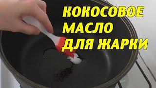 Кокосовое масло для жарки | Какое кокосовое масло для жарки выбрать?