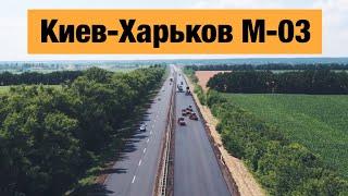 Трасса Киев-Харьков М-03. Ремонт дорог в Украине 2020