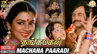 Thangamagan Tamil Movie Songs   Machana Paaradi Video Song   Rajinikanth   Poornima   Ilaiyaraaja