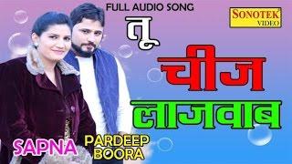 Tu Cheez Lajwab  Sapna, Pardeep Boora, Raju Punjabi  Haryanvi New Audio Song  ���ू ���ीज ���ाजबाब