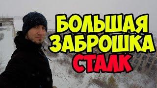 ОГРОМНЫЙ ЗАБРОШЕННЫЙ ЗАВОД, сталкинг от Сергея Трейсера
