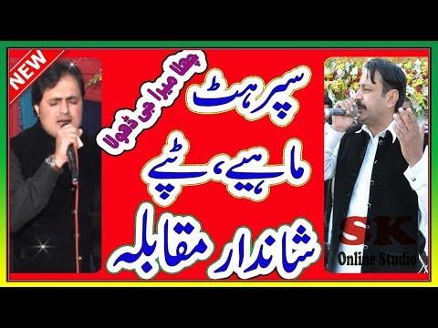 Pothwari Saraiki Punjabi Mahiya Tappy Pakistani Muqabla  2017 New ||  SK Online Studio thumbnail