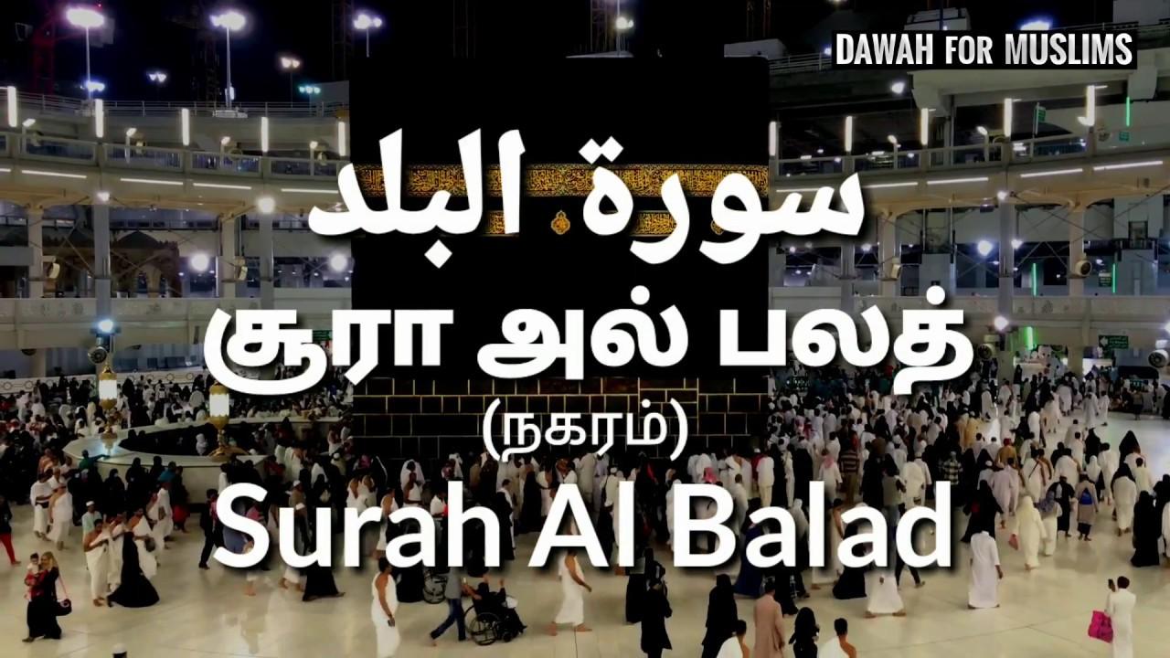 90.Surah Al Balad | Emotional | Omar Hisham Al Arabi | சூரா அல் பலத் | سورة البلد عمر هشام العربي