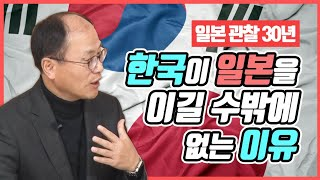 한국이 일본을 이길 수밖에 없는 이유? 일본 관찰 30년 후 내린 결론? | 815머니톡