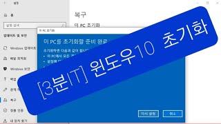 윈도우10 시스템 초기화 하기