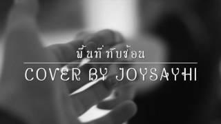 พื้นที่ทับซ้อน cover by Joysayhi