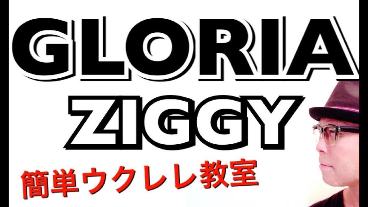 GLORIA - グロリア/ ZIGGY【ウクレレ 超かんたん版 コード&レッスン付】GAZZLELE