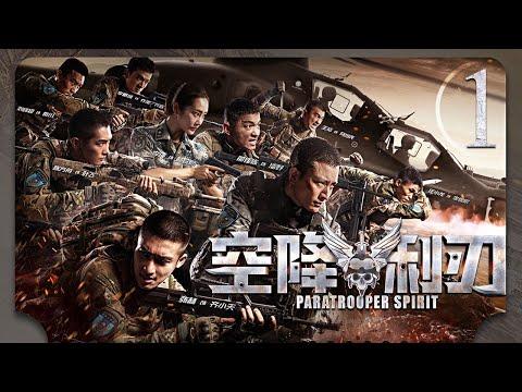 【DVD版】空降利刃 Airborne Blade