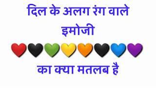 Heart Emoji Meanings || ♥️🧡💛💜💙❤️🖤 In Hindi