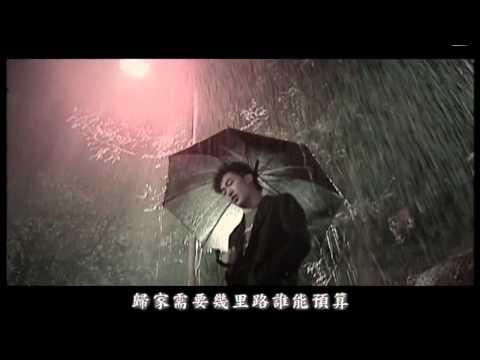 陳奕迅 - 富士山下
