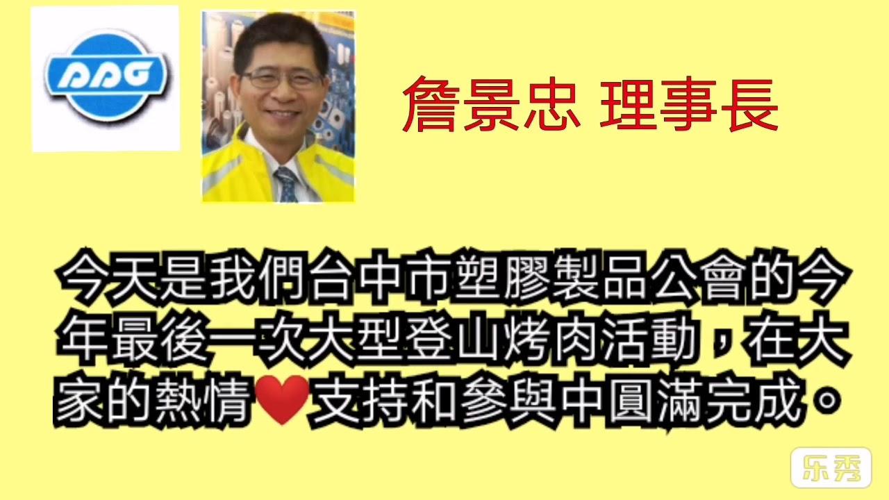 臺中市塑膠製品商業同業公會 108年度親子烤肉健行活動 - YouTube