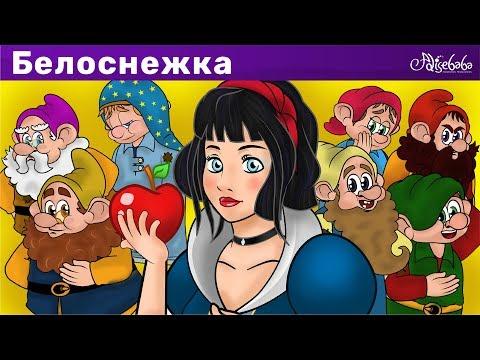 Белоснежка и семь гномов мультфильм 2 часть