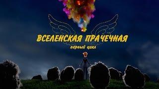 Вселенская прачечная - первый цикл  [Озвучка Bread ot Doni] (cosmos laundromat rus)