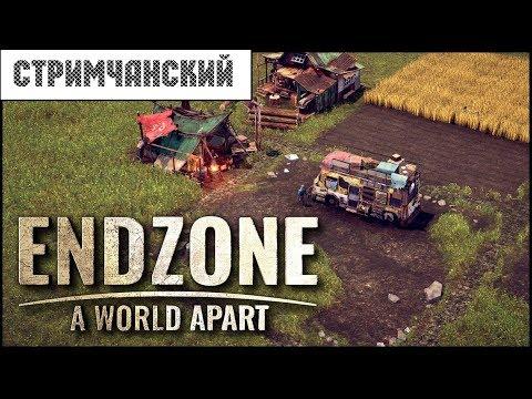 Endzone - A World Apart 🕹 Стримчанский - Еще разок... |  (+14)