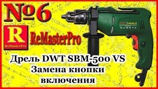 Дрель DWT SBM-500 VS Замена кнопки включения(Группа Вконтакте http://vk.com/remastpro [Схема подключения практически ЛЮБОЙ кнопки для дрелей фирмы Интерскол:..., 2013-04-30T15:35:03.000Z)