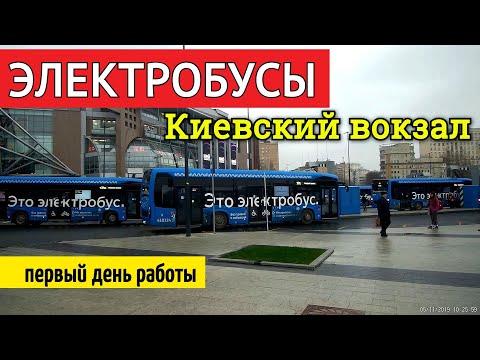 Электробусы у Киевского вокзала // 5 ноября 2019