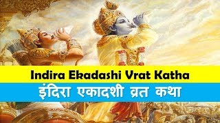 Indira Ekadashi Vrat Katha 8th October 2015 Thursday in Hindi - इंदिरा एकादशी व्रत कथा