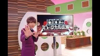 15日放送の『ゴールデンボンバー・歌広場淳のミュージカル広場』に出演...