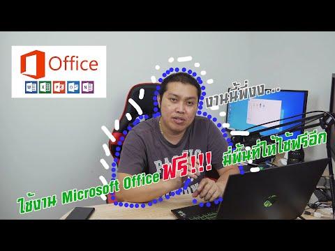 มาสมัครใช้งาน OneDrive และได้ใช้งาน Microsoft Office ฟรี!! 2020 (มือใหม่)