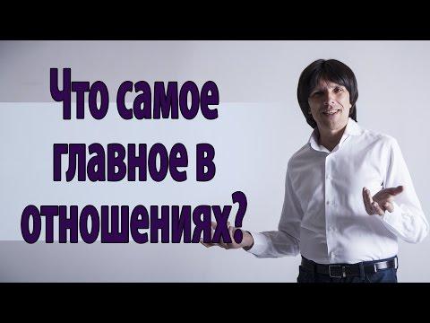 Что самое главное в отношениях? Святослав Райков