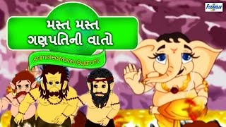 Mast Mast Ganpati Varta - Full Animated Movie - Gujarati