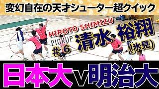 2019/09/23【日大-明治】ハンド関東学生秋季リーグ【HandTube公式】