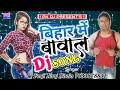 Bhojpuri Dj Song Bihar Me Baval