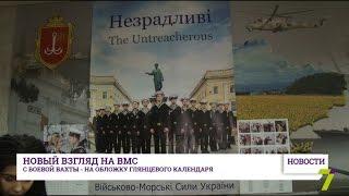 Одесские волонтеры создали проект, посвященный ВМС