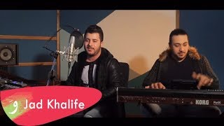 Jad khalife - Yara Maazbni Elhawa & Melhem Zein Dali Dhake [Cover] / معذبني الهوا - ضلي ضحكي