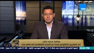 البيت بيتك - احد المتطوعين للبحث عن الحجاج لسفير جدة : المفقودين بالآلافات وكفاية دبلوماسية