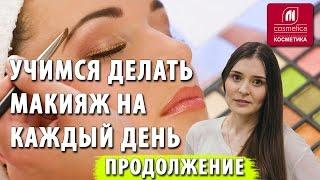 Делаем макияж на каждый день. Продолжение. Как делать повседневный макияж дома? Секреты эксперта