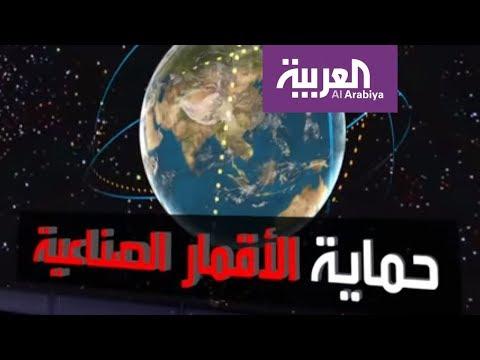 جهود أميركية متواصلة لحماية أقمارها الصناعية في الفضاء  - 00:22-2018 / 8 / 13