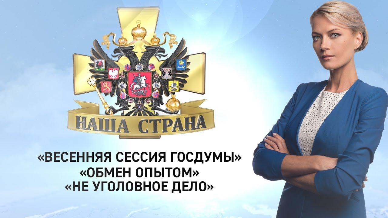 Наша страна: Весенняя сессия Госдумы, Обмен опытом, Не уголовное дело
