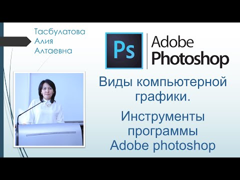 Виды компьютерной графики. Ознакомление с интерфейсом и инструментами программы Adobe Photoshop