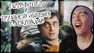 Гарри Поттер и проблемы с девушками РЕАКЦИЯ